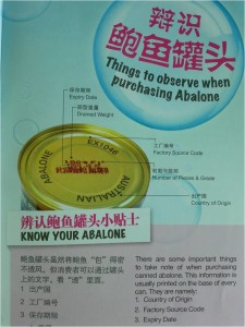Abalone can info